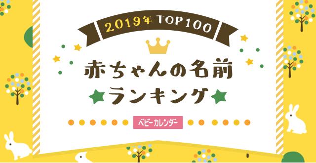 2019年TOP100 赤ちゃんの名前ランキング