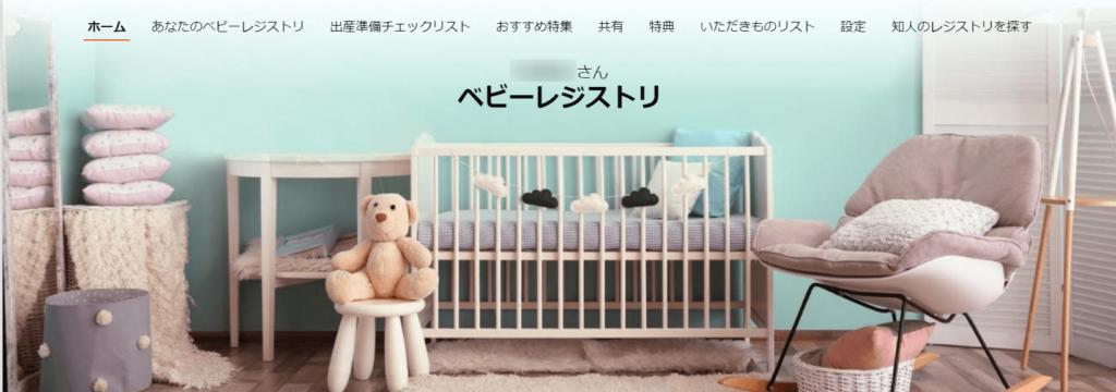 Amazonベビーレジストリ「出産準備お試しBOX」とは?