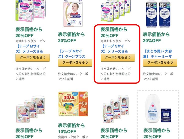おむつ クーポン amazon Amazonファミリーはおむつが安い!今使えるクーポンもあわせて紹介
