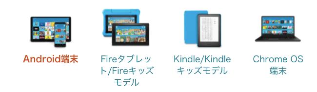 Amazon Kids+対応端末