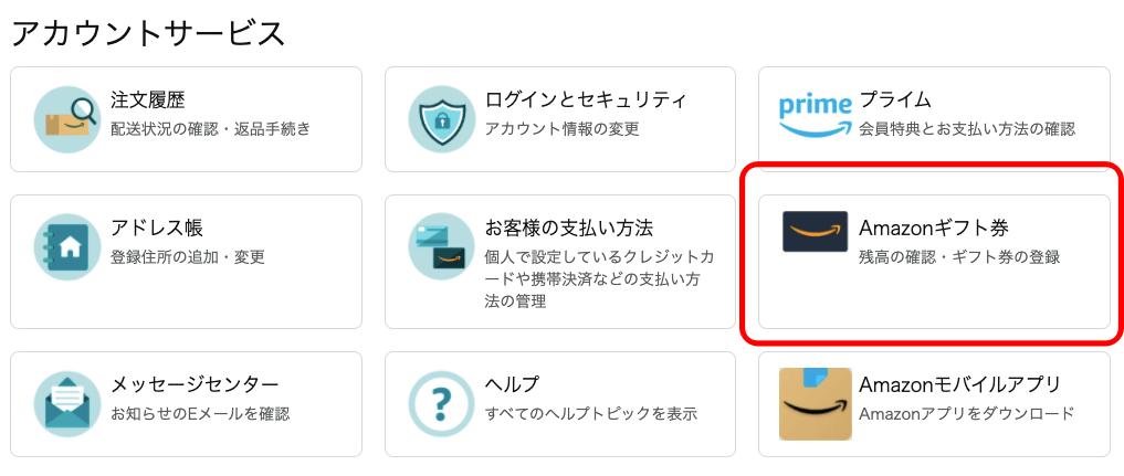 「Amazonギフト券」をクリック