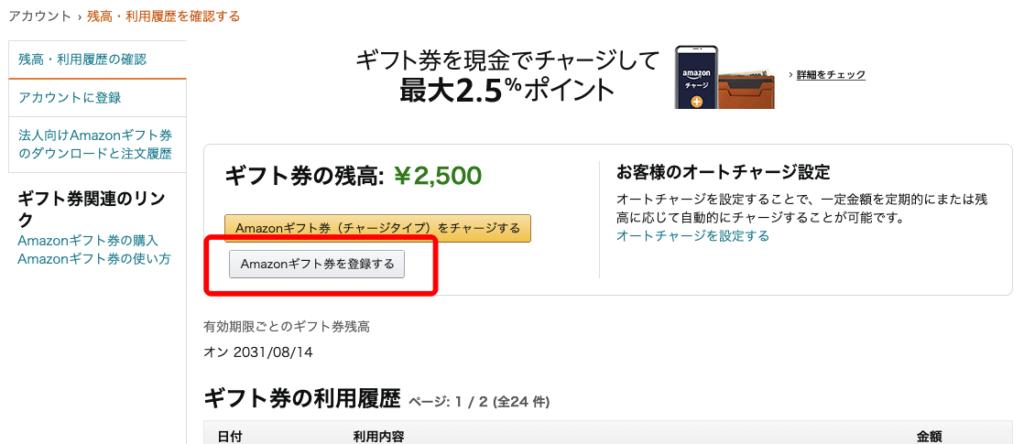 「Amazonギフト券を登録する」ボタンをクリック
